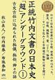正統竹内文書の日本史「超」アンダーグラウンド 古史古伝に込められた秘儀、秘伝、神々の話(1)