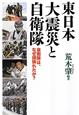 東日本大震災と自衛隊 自衛隊は、なぜ頑張れたか?