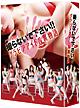 撮らないで下さい!! グラビアアイドル裏物語 DVD-BOX