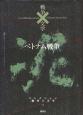 ベトナム戦争 コレクション戦争と文学2 戦争×文学 泥