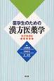 漢方医薬学 薬学生のための<改訂第2版>