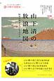 山下清の放浪地図 太陽の地図帖13 昭和の日本をぶらりぶらり
