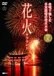 花火サラウンド 自宅で愉しむ日本屈指の花火大会