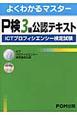 P検 3級 公認テキスト ICTプロフィエンシー検定試験 CD-ROM付き