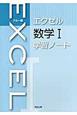 エクセル 数学1 学習ノート<ブルー版>