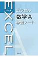 エクセル 数学A 学習ノート<ブルー版>