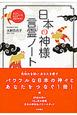 日本の神様 言霊ノート 神々のエネルギーを授かる 気枯れを祓う