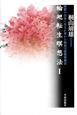 輪廻転生瞑想法 理想の自分に生まれ変わる如意宝珠敬愛秘法(1)