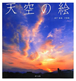 天空の絵 神戸重通写真集