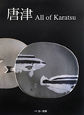 唐津 All of Karatsu