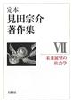 定本 見田宗介著作集 未来展望の社会学 (7)