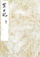 黒川本 紫日記(下)