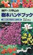 神戸・六甲山の樹木ハンドブック 京阪神で見られる樹木328種