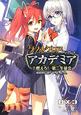 ダブルクロス THE 3RD EDITION リプレイ・アカデミア 燃えろ!第三生徒会 (2)