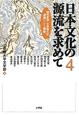 日本文化の源流を求めて 読売新聞・立命館大学連携リレー講座(4)