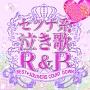 セツナ系泣き歌R&B ~BESTラブ 50LOVERS COUNT DOWN~