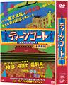 ティーンコート DVD-BOX[ディレクターズ・カット版]