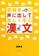 齋藤孝の声に出して楽しく学ぶ 漢文 CD付