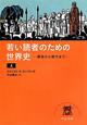 若い読者のための世界史 原始から現代まで(上)