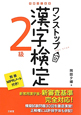ワンストップ 漢字検定 2級