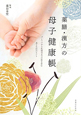 薬膳・漢方の母子健康帳 プレママから乳幼児までの体を育む 食と生活のヒント