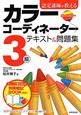 認定講師が教える カラーコーディネーター 3級 テキスト&問題集 オールカラー