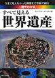 一冊でわかる すべて見える世界遺産 今まで見えなかった細部まで空撮で紹介