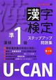 U-CANの 漢字検定 準1級 ステップアップ問題集<第2版>
