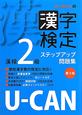 U-CANの 漢字検定 2級 ステップアップ問題集<第3版>