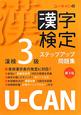 U-CANの 漢字検定 3級 ステップアップ問題集<第3版>