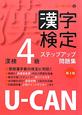U-CANの 漢字検定 4級 ステップアップ問題集<第3版>