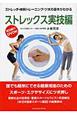 ストレックス実技編 DVD付 ストレッチ・体幹トレーニング・ツボの基本がわかる