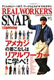 """REAL WORKER'S SNAP 別冊Lightning120 デニムからブーツまで、ワークウエアの""""今""""丸分かり"""