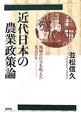 近代日本の農業政策論 地域の自立を唱えた先人たち