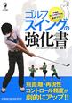 ゴルフスイングの強化書 本物のスイングができる身体づくり