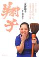 翔子 ダウン症の女流書家が語った、心温まる50の言葉