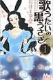 歌うたいの黒うさぎ (1)