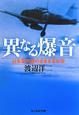 異なる爆音 日本軍用機のさまざまな空