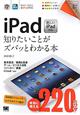 iPad 知りたいことがズバッとわかる本 新しいiPad対応