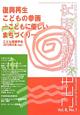 こども環境学研究 8-1 復興再生こどもの参画-こどもに優しいまちづくり- こども環境学会2012年大会(仙台)