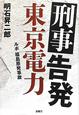 刑事告発 東京電力 ルポ・福島原発事故