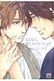 さよなら、愛しのマイフレンド (1)