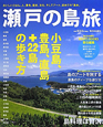 瀬戸の島旅 おいしいごはん、人、景色、歴史、文化、そしてアート