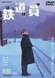 鉄道員(ぽっぽや)