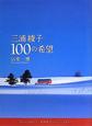 三浦綾子 100の希望