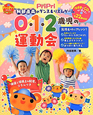 0・1・2歳児の運動会 CD付き PriPri 阿部直美のダンス&リズムゲーム