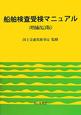船舶検査受検マニュアル<増補改訂版>