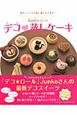 Junkoさんのデコ蒸しケーキ 電子レンジでも蒸し器でもできる!