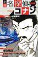 小説・名探偵コナン 工藤新一への挑戦状~対決!工藤新一VS服部平次~