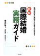 詳解 国際結婚実務ガイド 国別手続きの実際から日本での生活まで